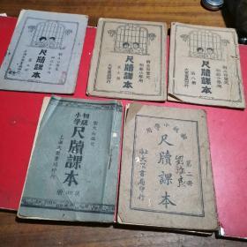 尺牍课本(第二、四.五、七.八.册)初级小学用刘大白鉴定)共6本 品如图