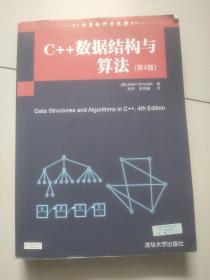 C++数据结构与算法【第4版】