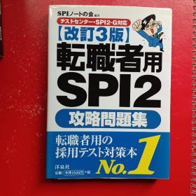日文原版:《改订3版 転职者用 SPI2攻略问题集》