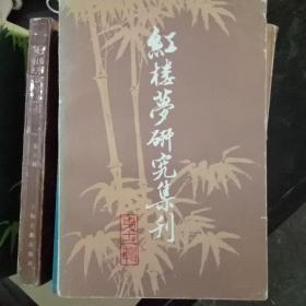 红楼梦研究集刊第十二辑
