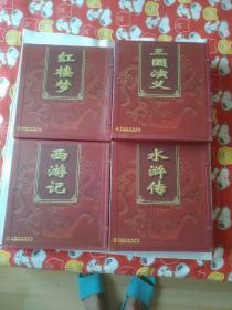四大名著微VCD珍藏版。