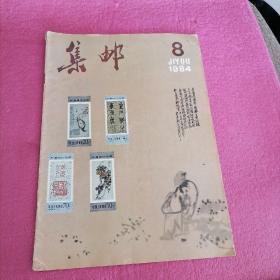 集邮1984.8