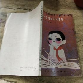 小学生日记指导  1