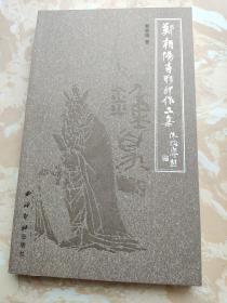郑朝阳肖形印作品集