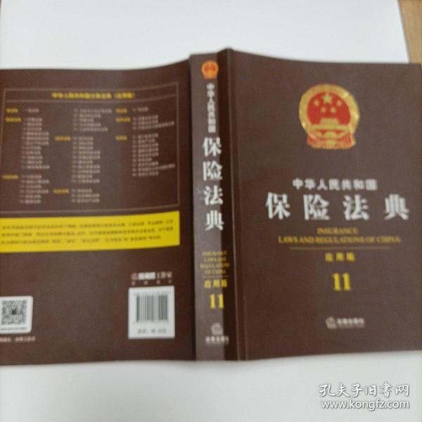 中华人民共和国保险法典(应用版 11)