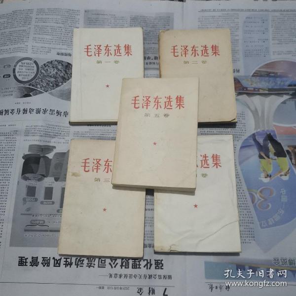 《毛泽东选集1-5》0923-02hs d