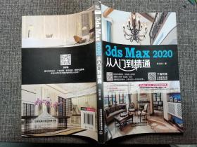 3ds Max 2020从入门到精通【干净品好无笔迹,如新】
