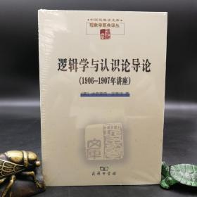 特惠 逻辑学与认识论导论:1906-1907年讲座