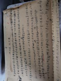 零陵税务文献     1955年坦白书  有折痕有虫蛀孔洞   同一来源有装订孔