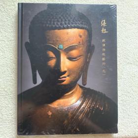 缘起--藏传佛教艺术(九)