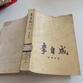 李自成 中册 第二卷