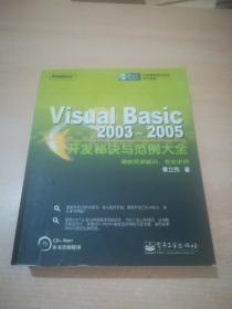 Visual Basic2003-2005开发秘诀与范例大全【无光盘】