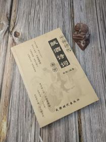 中国历代赋酒诗词鉴赏