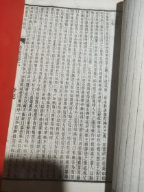 晋书(全八册)