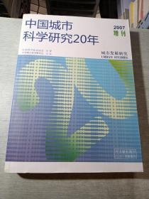 城市发展研究2007增刊中国城市科学研究20年