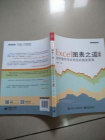 Excel图表之道 如何制作专业有效的商务图表(典藏版)  原版内页干净