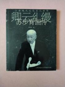 卿云糺缦 苏步青画传【2005年1版1印】