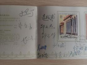 六届人大一次会议纪念邮折,河南省代表团全体人员签名封,有常香玉,李宝光,何竹康等名人。