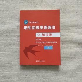 培生初级英语语法(练习册)