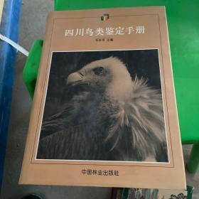 四川鸟类鉴定手册