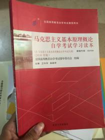自考教材  马克思主义基本原理概论(2018年版)