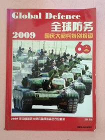 全球防务 2009 国庆大阅兵特别报道