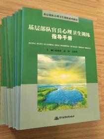 基层部队官兵心理卫生训练指导手册(一版一印 库存新书)