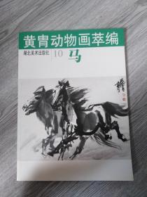 黄胄动物画萃编--10  马