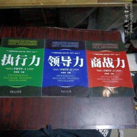 中国职业经理人成长计划(PMTP)丛书 执行力+领导力+商战力(3册合售)