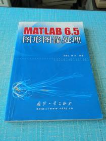MATLAB 6.5图形图像处理