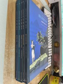 希腊神话【全五册】精装16开