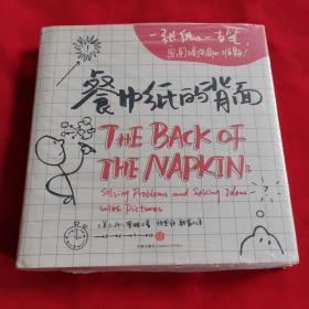 餐巾纸的背面:一张纸+一支笔,画图搞定商业难题