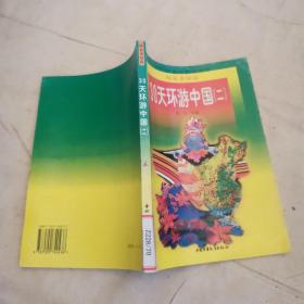三十天环游中国二