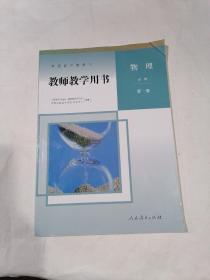 教师教学用书2019年新版高中物理 必修 第一册(带光盘)