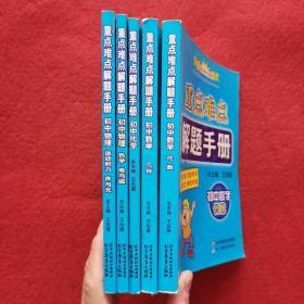 重点难点解题手册:初中物理.运动和力学,初中物理.热学 电与磁,初中化学,初中数学 几何,初中数学 代数(5本合售)