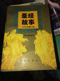 圣经故事(1996年修订版)