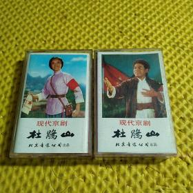 现代京剧杜鹃山 上下2盒
