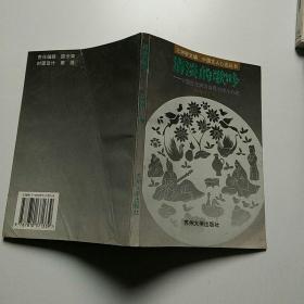 清淡的歌吟:中国古代清淡诗风与诗人心态