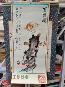 【老挂历】百猫图  1986年,1~12月完整