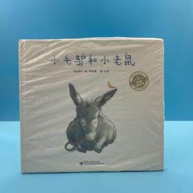 小毛驴和小老鼠(全彩精装版)