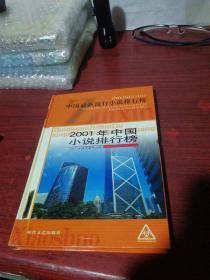 2001年中国小说排行榜(四册)