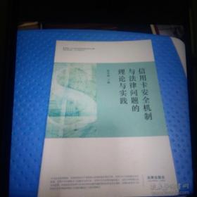 信用卡安全机制与法律问题的理论与实践