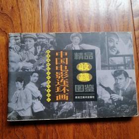 中国电影连环画精品收藏图签(3)