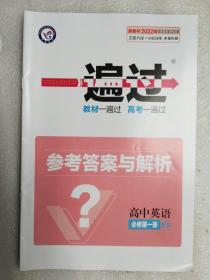 2022版新高考新同步(一遍过)高中英语必修第一册(BS)参考答案与解析