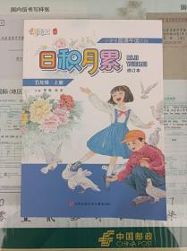 2021江苏小学生必读书日积月累五年级上册江苏凤凰少年儿童出版社