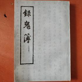 《录鬼簿》外四种 钟嗣成著 上海古籍出版社 1978年1版1印 私藏 品佳 书品如图.