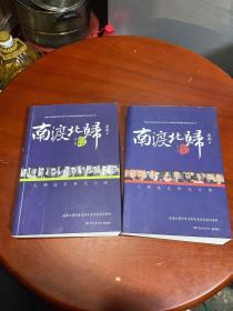 南渡北归·南渡(增订版)+第二部 北归(增订版)