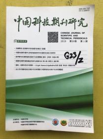 中国科技期刊研究2019年第30卷全12期