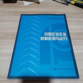中国企业年金财税政策与运行(内页干净)