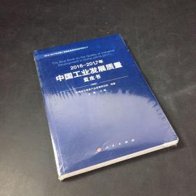 2016-2017年中国工业发展质量蓝皮书.